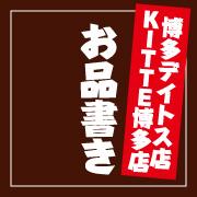 【博多デイトス店・KITTE博多店メニュー】ランチ