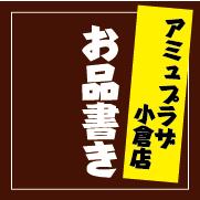 【アミュプラザ小倉店メニュー】ランチ
