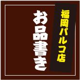 【福岡パルコ店メニュー】麺料理・ご飯もの