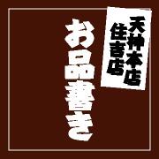 【天神本店・住吉店メニュー】ランチ