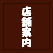 【店舗】博多デイトス店