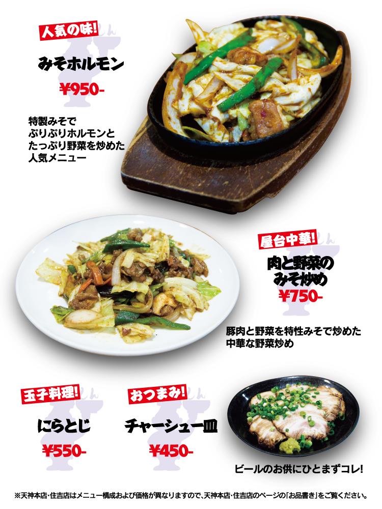【博多デイトス店メニュー】博多屋台飯