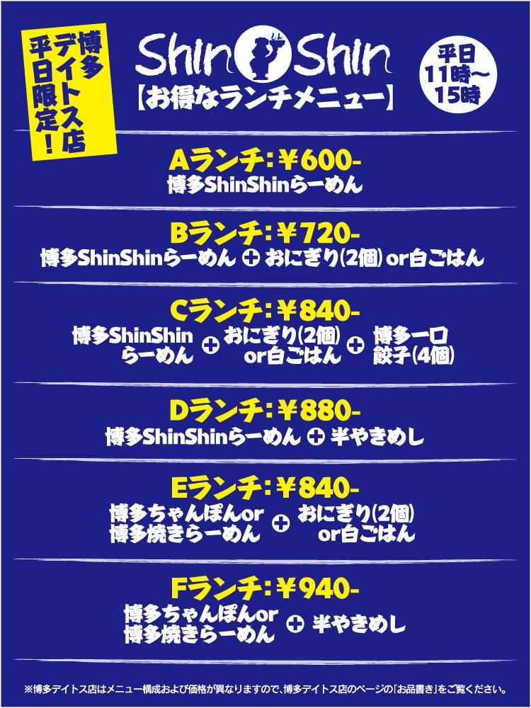 【博多デイトス店メニュー】ランチ