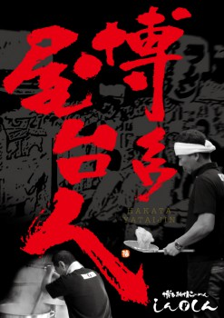 東急百貨店 吉祥寺店 九州物産展 イベントポスター ShinShin 博多純情らーめん 博多屋台人