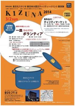 ShinShin 東日本大震災チャリティーイベント kizuna