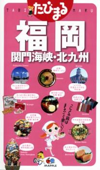 たびまる 福岡 関門海峡・北九州