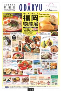 shinshin_odakyu20170419