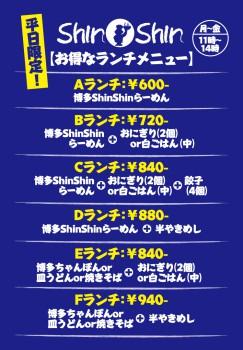 ShinShin お得なランチ!