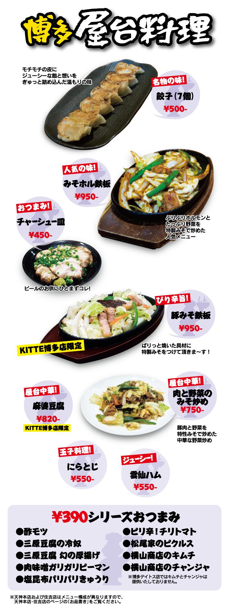 【博多デイトス店・KITTE博多店メニュー】博多屋台料理