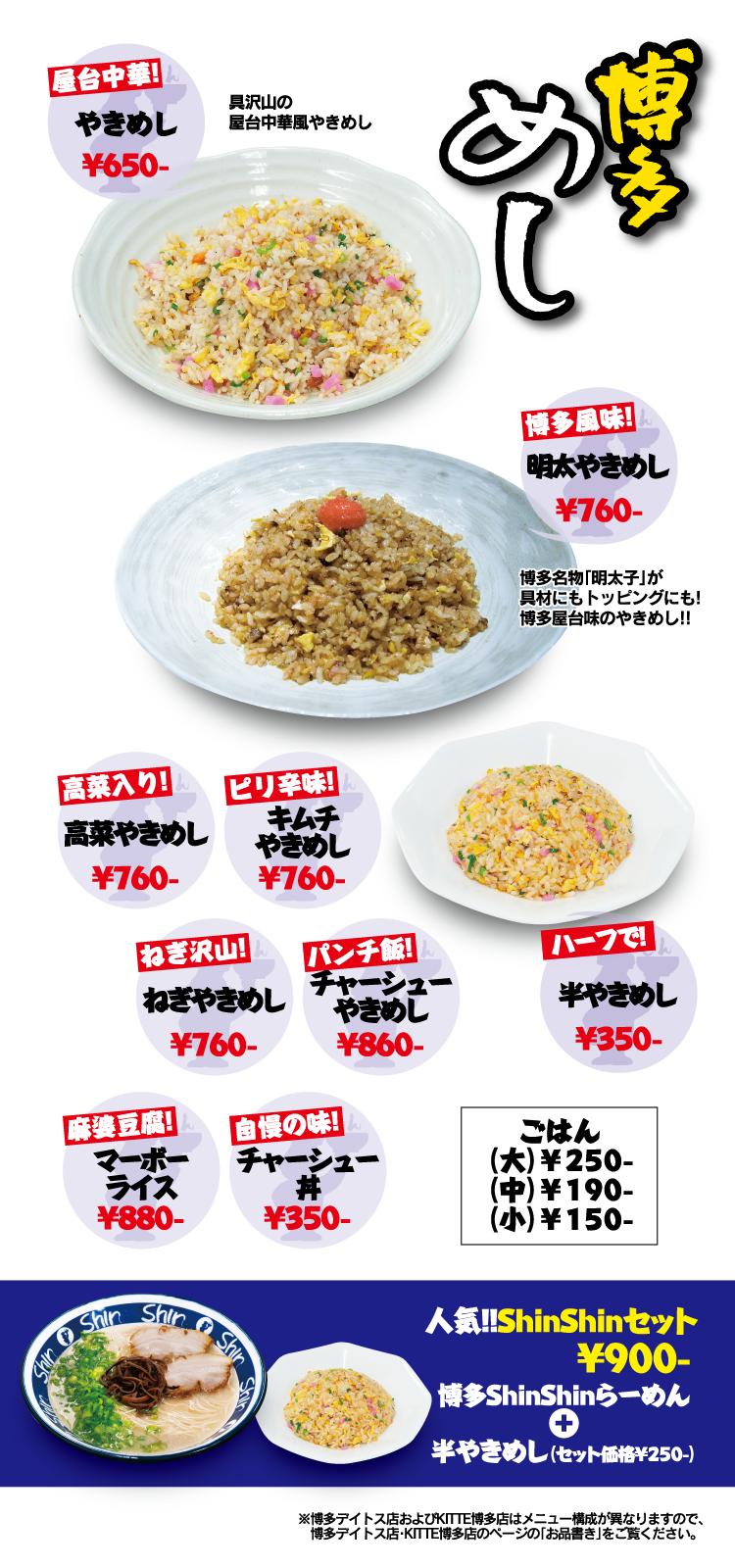 博多めし(やきめし・マーボーライス・チャーシュー丼)