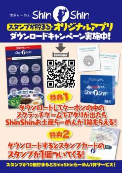 ShinShinAPP_アプリ案内A4