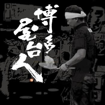 ShinShin博多屋台人IMG