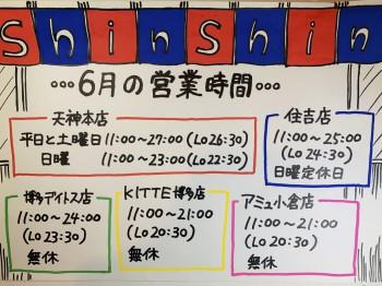 ShinShin202006営業時間