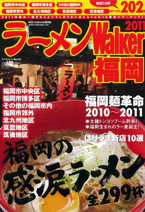 らーめんWaker 福岡2011