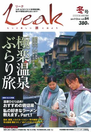 Leak2011 冬号