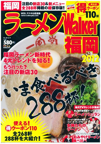 ラーメンWalker福岡2012